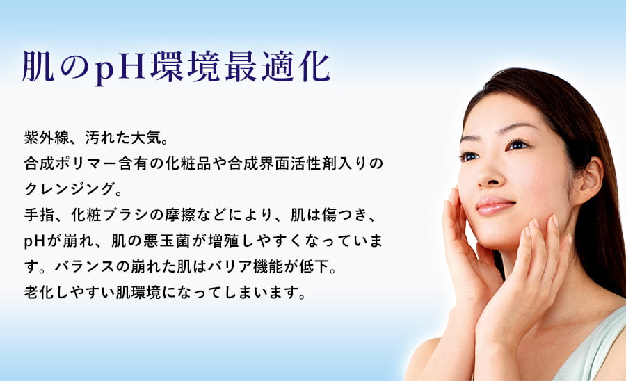 肌のpH環境最適化