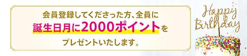 誕生日月に2000ポイントプレゼント
