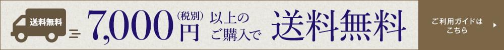 ご利用ガイド 7,000円(税込)以上のご購入で送料無料
