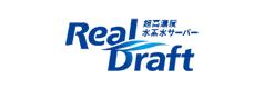 超高濃度水素水サーバー RealDraft