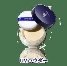 UVパウダー
